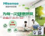 武漢海信中央空調代理電話-海信變頻空調有哪些優勢?