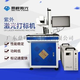 惠州UV紫外激光雕刻机,塑胶冷光紫外激光刻字机