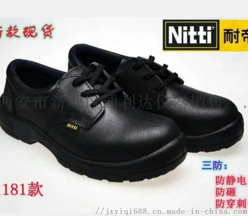 西安哪里有卖防静电鞋13891919372