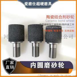 供应陶瓷CBN磨头/磨削效率高,陶瓷结合剂磨头砂轮