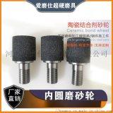 供應陶瓷CBN磨頭/磨削效率高,陶瓷結合劑磨頭砂輪