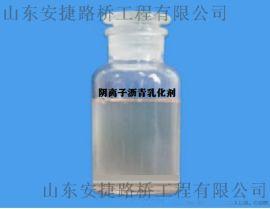 沥青乳化剂阴离子
