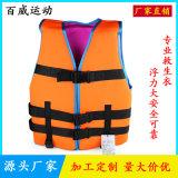 厂家供应儿童救生衣浮力衣游泳船用救生衣加工定制