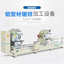 厂家供应LJZ2X-500铝型材切割锯 双头切割锯