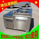 商用30L液压灌肠机 双杆大功率灌肠设备