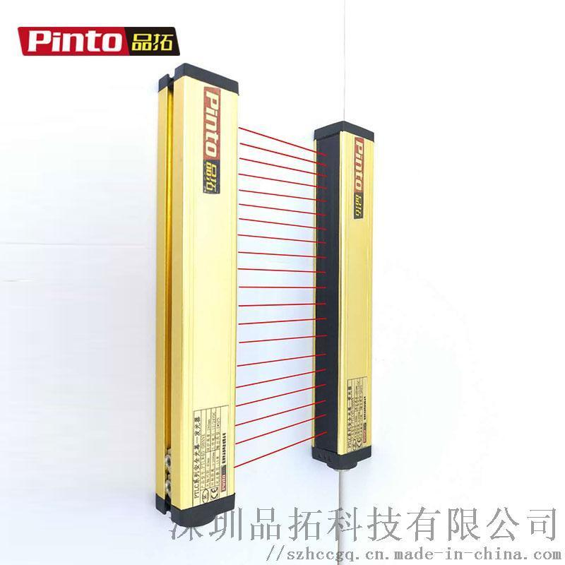 PTS系列安全光柵光幕 國產品牌安全光柵感測器