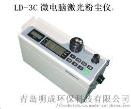 LD-3C微电脑 激光粉尘仪