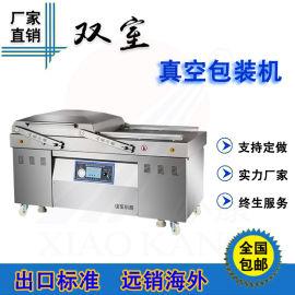 全自动真空包装机,Dz-800双室高效率真空包装机
