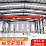 3噸5噸行車航吊廠家 車間起重機 吊機大優惠
