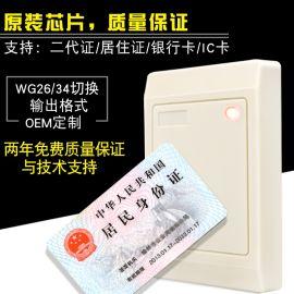 IC卡韦根读卡器 IC卡WG26防水读头