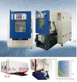 温度、湿度、振动综合试验箱