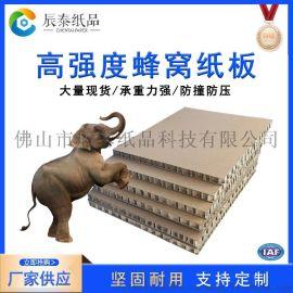 佛山辰泰纸品高强度蜂窝纸板广州缓冲抗压纸板内衬厂家