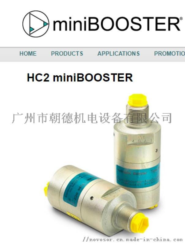 MINIBOOSTER增压器HC2-3.2-B-1