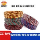 金环宇电线阻燃ZC-RVS双绞线2X0.5平方花线