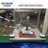 电熨斗气密性检测设备 密封性检测仪