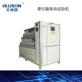 洗衣机牵引器耐久性寿命试验机 牵引器寿命试验机