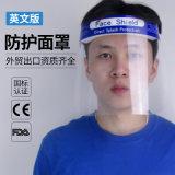 牛湖宝湖厂家定制头戴式防护面罩面屏 出口资质齐全