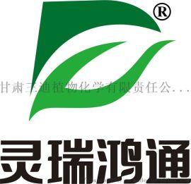 化妆品美白原料光甘草定5%~98%