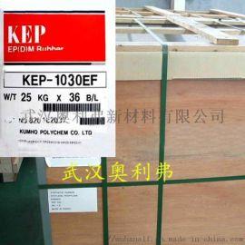 韩国锦湖三元乙丙橡胶KEP 1030EF