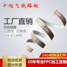 佛山旭飞线路板12V双面LED软灯条FPC线路板