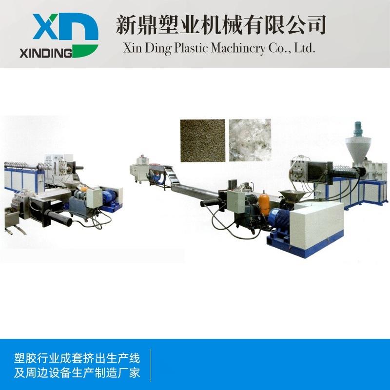 江蘇廠家直銷PE薄膜雙階造粒生產線