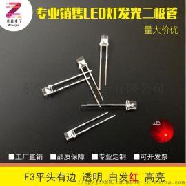 3MM平头有边LED,F3透明发光二极管