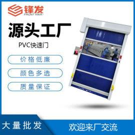 惠州PVC自动门净化车间快速门防蚊虫隔尘卷帘门