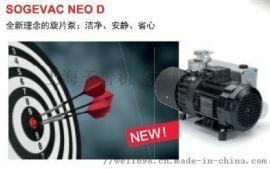SOGEVAC NEO D系列莱宝双级旋片真空泵