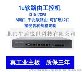 1u軟路由工控機I3I5I7CPU6網口上架機架式工業電腦計算機主機