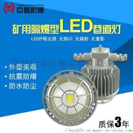DGS48/127L(A)矿用隔爆型LED巷道灯