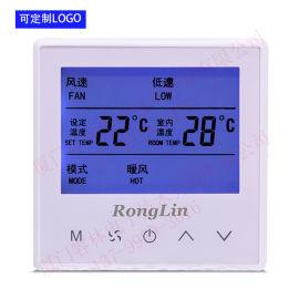 RL-    触摸系列液晶温控器