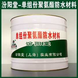 单组份聚氨酯防水材料、防水、性能好
