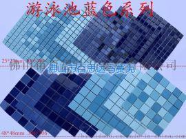 上海游泳池专用蓝色陶瓷马赛克瓷砖厂家价格
