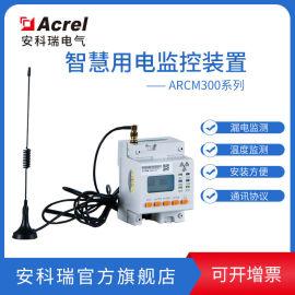 安科瑞智慧安全用电产品模块ARCM300-Z-4G