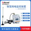 安科瑞智慧安全用电産品模块ARCM300-Z-4G