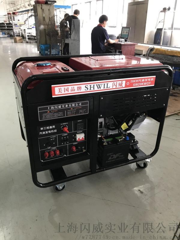 汽油發電機上海生產1KW 3KW 5KW 6KW 8KW 10KW 12KW 15KW 20KW 25KW 30KW 40KW 50KW60KW 三相靜音全自動