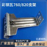 760型暗扣镀锌支架 屋面板扣件厂家价格