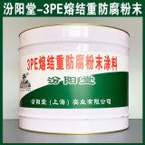 3PE熔结重防腐粉末、销售、3PE熔结重防腐粉末