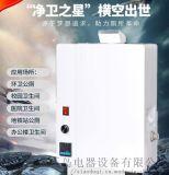 壁挂式公厕除臭机 智能公厕除臭机 小型公厕除臭机