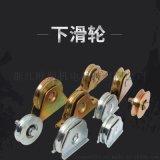 长期供应Y型V型U型槽轮轨道轮下滑轮