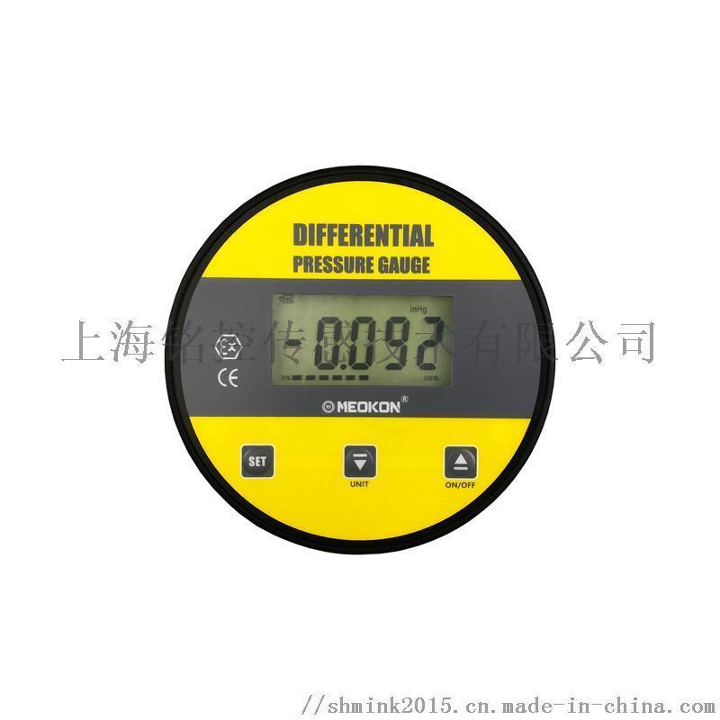 上海銘控:智慧數顯微差壓表 數位風差壓表 高精度微差壓表