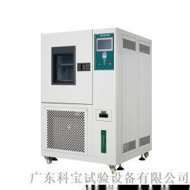 东莞高低温箱 白色烤漆高低温试验箱