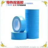 生產 導熱雙面膠 0.1mm 藍色導熱雙面膠 通過UL認證
