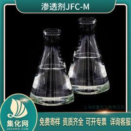 渗透剂JFC系列 渗透剂JFC-M 环保渗透剂