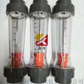 LZS塑料管转子流量计 带报 塑料转子流量计厂家