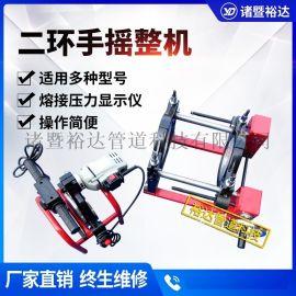 63-200型两夹手摇热熔机管焊机塑管对焊机