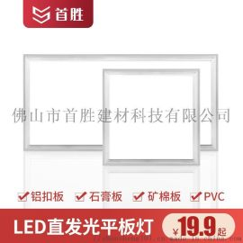 LED平板灯工厂集成吊顶灯厨房卫生间300*600