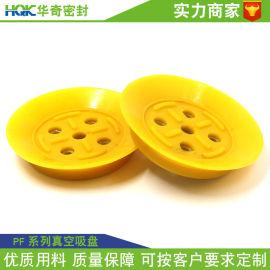 透明硅橡胶PF-150真空吸盘工业机械吸嘴硅胶吸盘