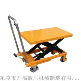 手动平台车 脚踏式液压升降平台 剪叉式小平台