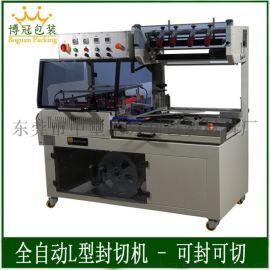 封切机全自动热收缩包装机 热收缩封切机套膜热缩机